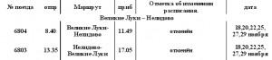 13.11.18raspisanie5