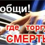 sobshchi_gde_torguyut_smertyu