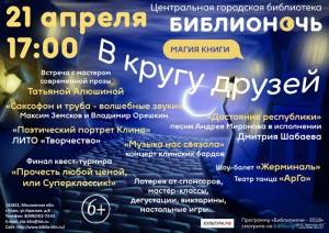 1523525779_obschayaa3