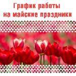 may-holidays-2017-ru