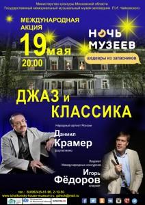 ночь концерт 19 мая