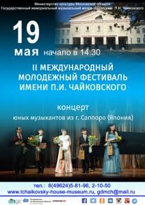 14.30 концерт 19 мая