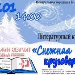 1545901773_snezhnaya-krugovert