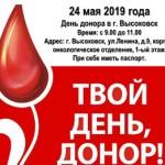 День донора 24.05.19