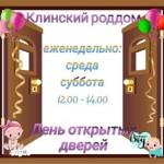 КЛИНСКИЙ РОДДОМ