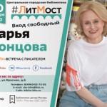 ЛитМост Донцоваjpg