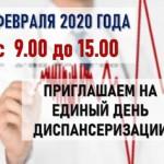 ЕДД 01.02.2020