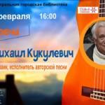 29.02.2020. Михаил Кукулевич