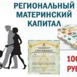 materinaskiy-kapitall-v-uszn