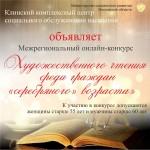 ККЦСОН. Онлайн-конкурс художественного чтения