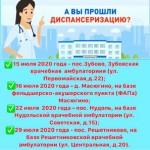 Мобильная поликлиника в июле 2020 г.