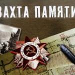 Вахта_Памяти