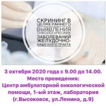 Обследование 03.10.2020г (1)