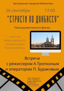 26.09.2020. Страсти по Донбассу