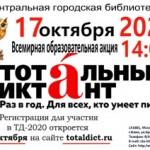 1602058807_totalnyy-diktant-2020-centr